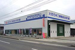 仁尾総合展示場