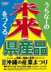 第43回沖縄の産業まつりチラシ