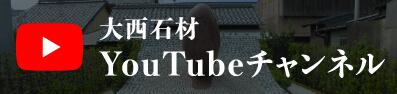 大西石材youtubeチャンネル